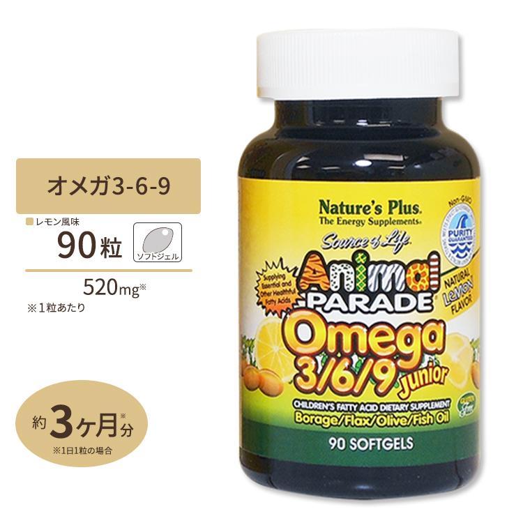 こども サプリ DHA EPA アニマルパレード オメガ3/6/9 ソフトジェル 90粒 Natures Plus|supplefactory