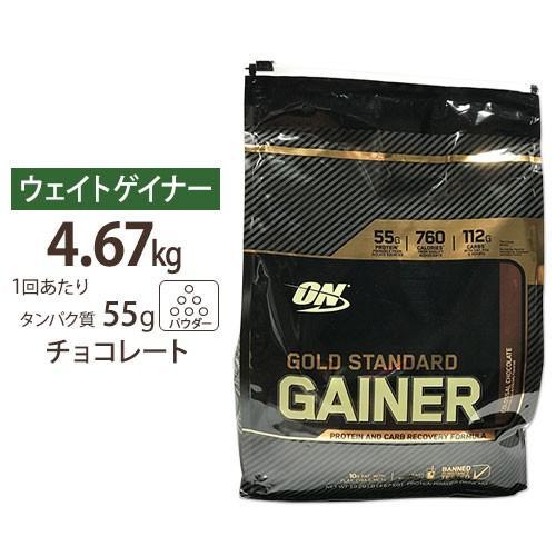ゴールドスタンダード ゲイナー プロテイン 4.67KG チョコレート ■P1016