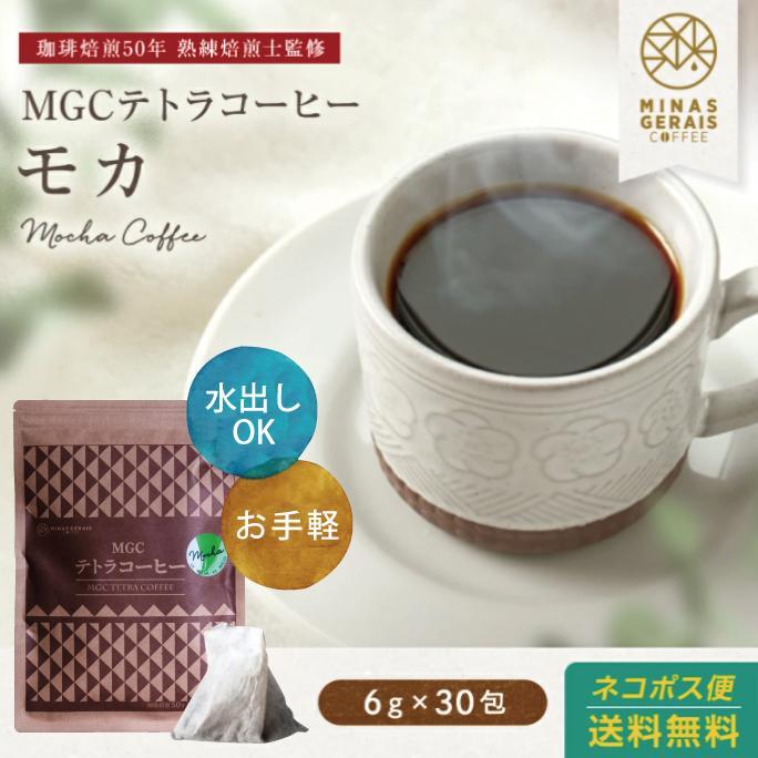 MGCテトラコーヒー モカ