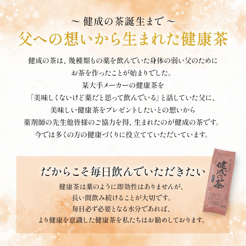 お中元 ギフト 中元ギフト 御中元 食べ物 健成の茶 18種 お得な3本セット|suppleherb|03