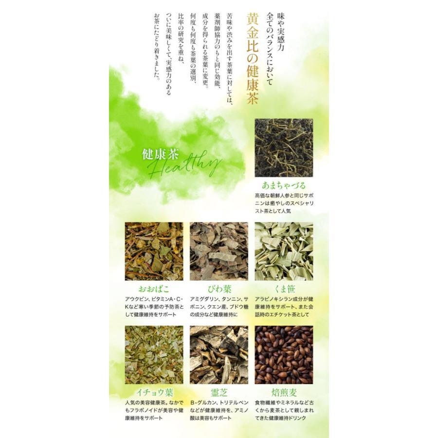お中元 ギフト 中元ギフト 御中元 食べ物 健成の茶 18種 お得な3本セット|suppleherb|04