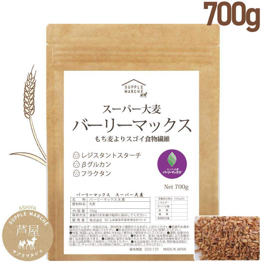 スーパー大麦 バーリーマックス 700g 食物繊維がもち麦の2倍 大麦 もち麦 玄麦 腸活 雑穀  糖質オフ 糖質制限 腸の奥まで届く 低糖質 水溶性 不溶性 supplemarche