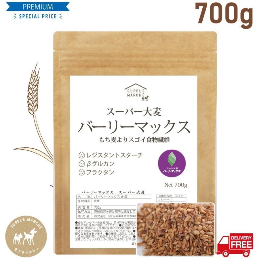 スーパー大麦 バーリーマックス 700g 食物繊維がもち麦の2倍 大麦 もち麦 玄麦 腸活 雑穀  糖質オフ 糖質制限 腸の奥まで届く 低糖質 水溶性 不溶性 supplemarche 12