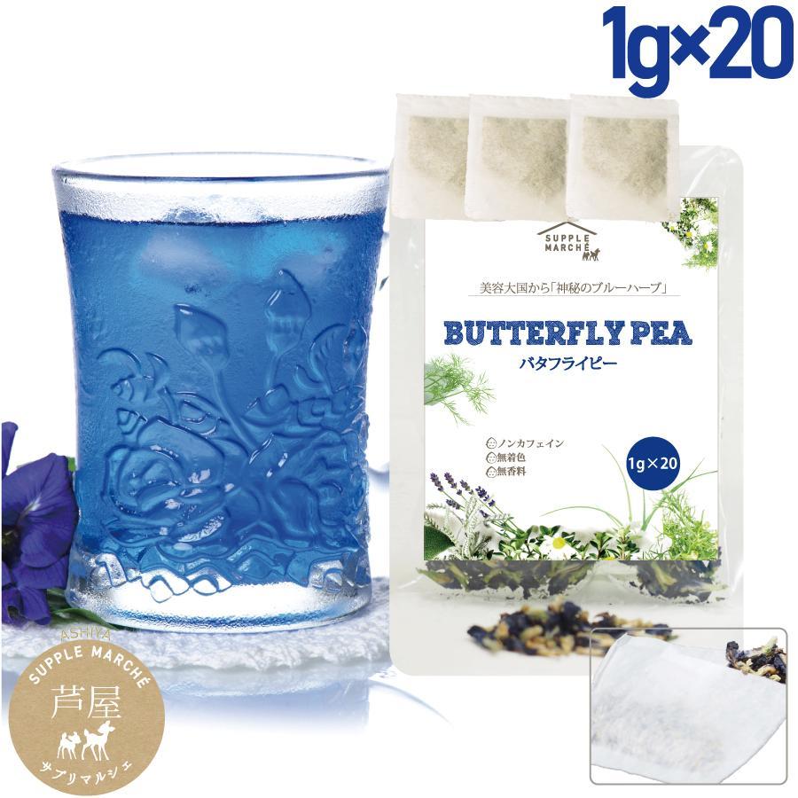 バタフライピー 青いお茶 お手軽ティーバッグ1g×20袋 500mlペットボトル約40本分 1杯約30円 送料無料 セール supplemarche