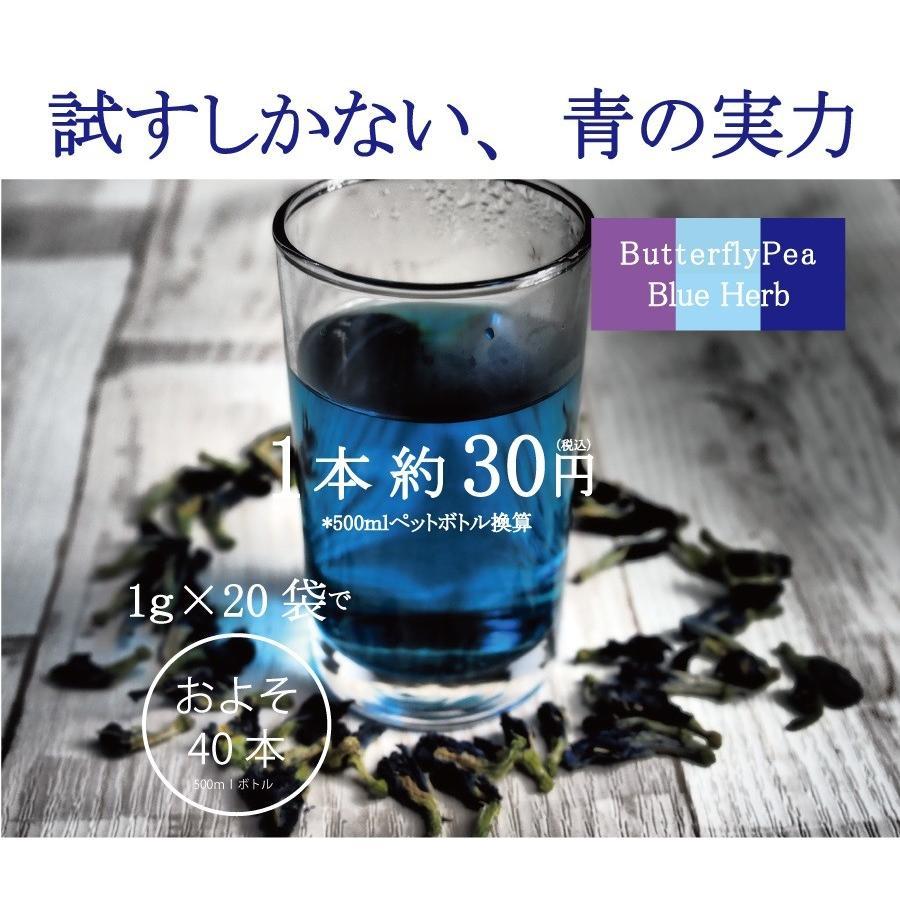 バタフライピー 青いお茶 お手軽ティーバッグ1g×20袋 500mlペットボトル約40本分 1杯約30円 送料無料 セール supplemarche 11