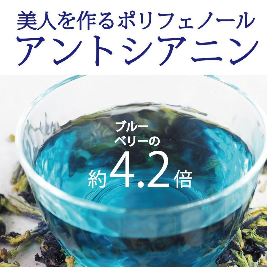 バタフライピー 青いお茶 お手軽ティーバッグ1g×20袋 500mlペットボトル約40本分 1杯約30円 送料無料 セール supplemarche 15
