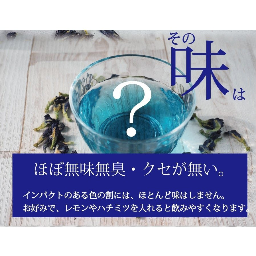 バタフライピー 青いお茶 お手軽ティーバッグ1g×20袋 500mlペットボトル約40本分 1杯約30円 送料無料 セール supplemarche 17