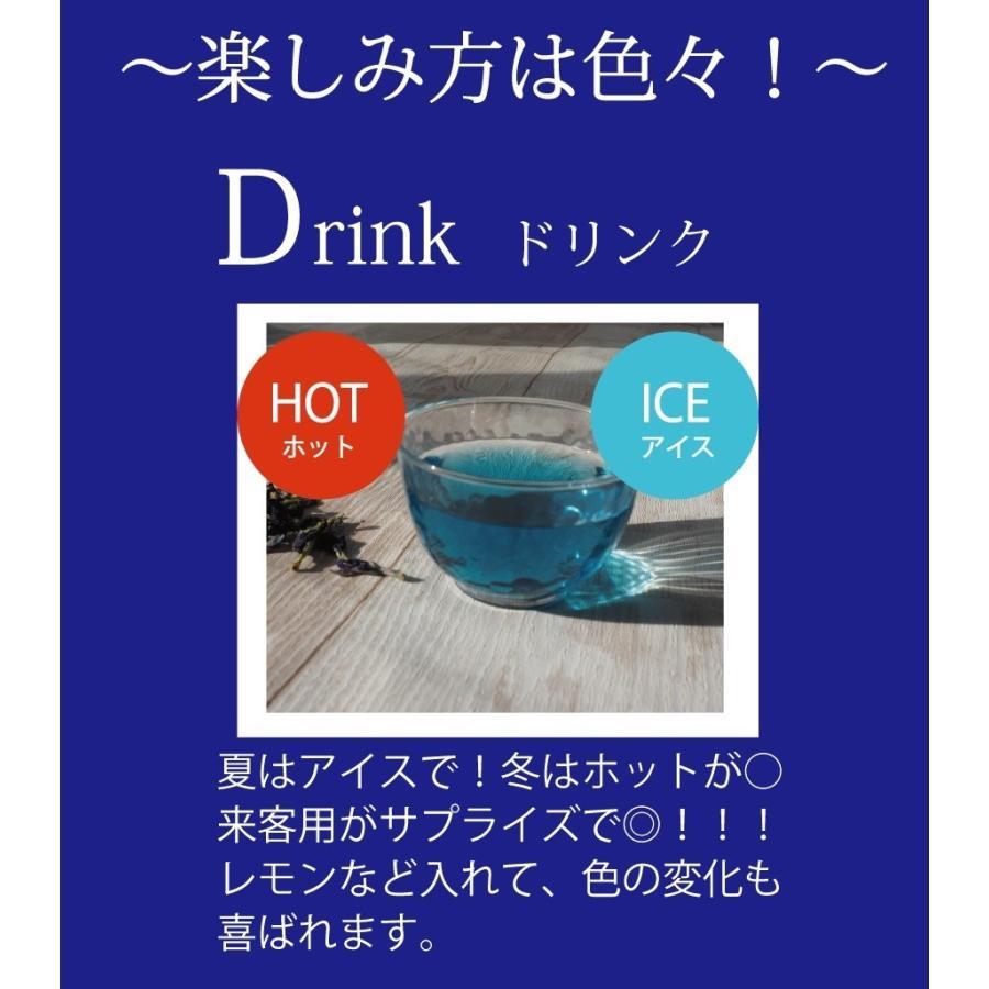 バタフライピー 青いお茶 お手軽ティーバッグ1g×20袋 500mlペットボトル約40本分 1杯約30円 送料無料 セール supplemarche 19