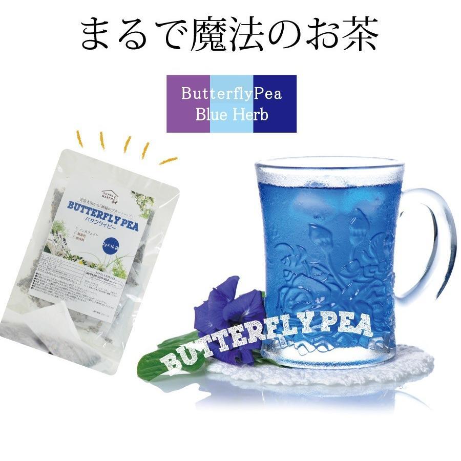 バタフライピー 青いお茶 お手軽ティーバッグ1g×20袋 500mlペットボトル約40本分 1杯約30円 送料無料 セール supplemarche 09
