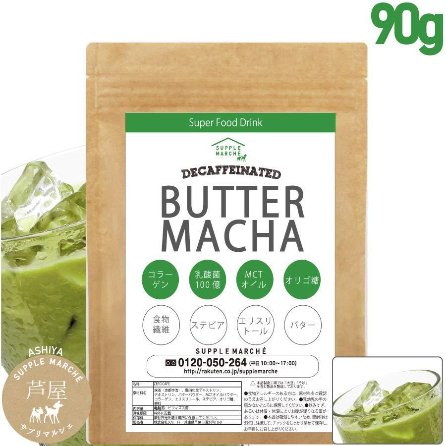 バター抹茶 インスタント 90g(約30杯)  ダイエットコーヒー MCTオイル 乳酸菌 コラーゲン オリゴ糖 ダイエット バターコーヒー|supplemarche