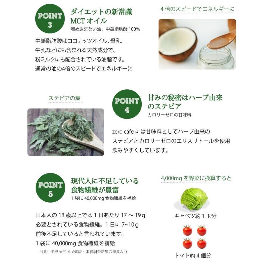 バター抹茶 インスタント 90g(約30杯)  ダイエットコーヒー MCTオイル 乳酸菌 コラーゲン オリゴ糖 ダイエット バターコーヒー|supplemarche|10