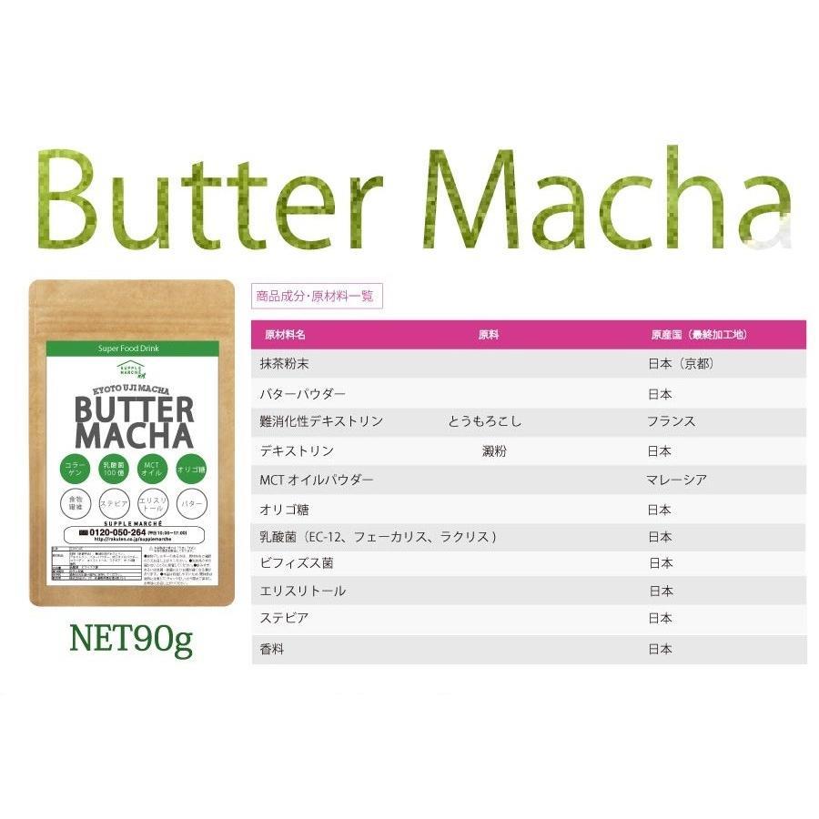 バター抹茶 インスタント 90g(約30杯)  ダイエットコーヒー MCTオイル 乳酸菌 コラーゲン オリゴ糖 ダイエット バターコーヒー|supplemarche|12
