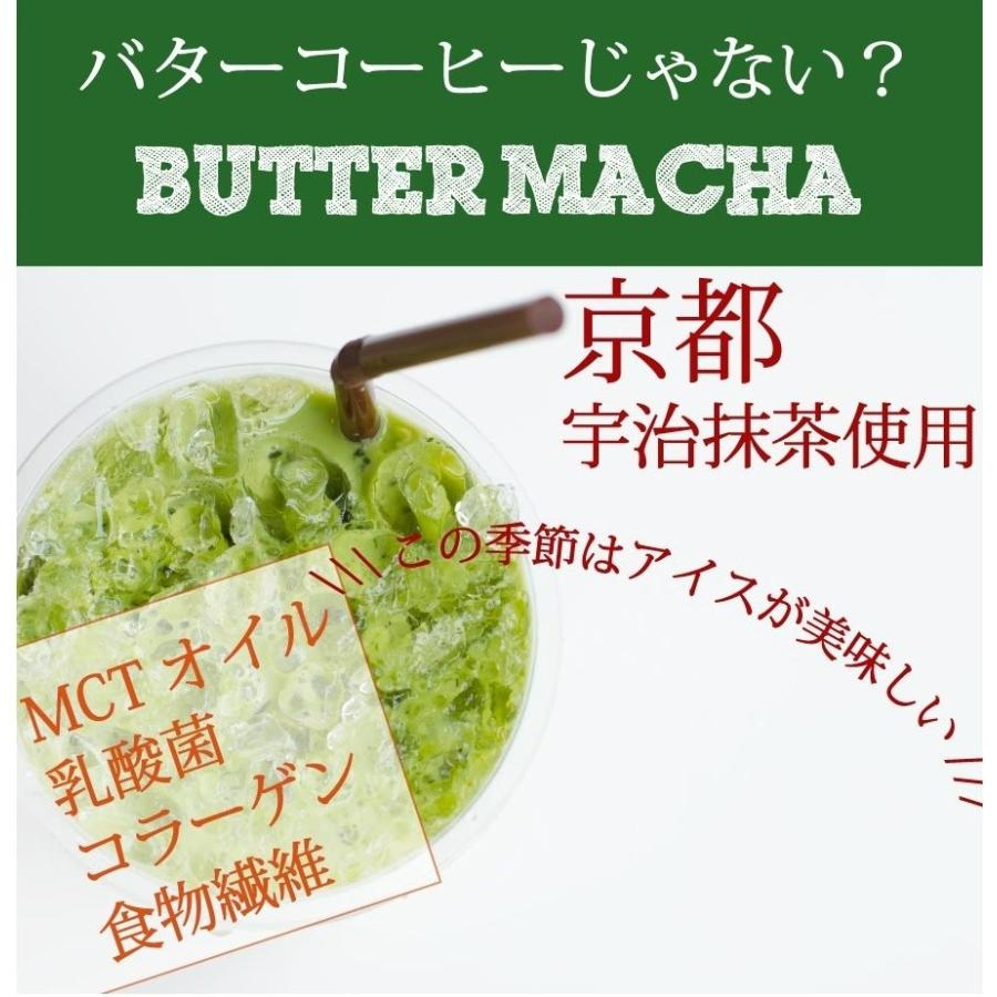 バター抹茶 インスタント 90g(約30杯)  ダイエットコーヒー MCTオイル 乳酸菌 コラーゲン オリゴ糖 ダイエット バターコーヒー|supplemarche|02