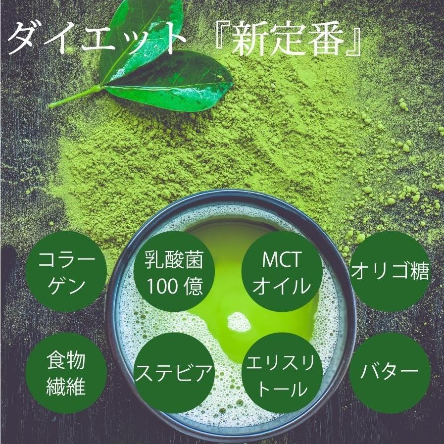 バター抹茶 インスタント 90g(約30杯)  ダイエットコーヒー MCTオイル 乳酸菌 コラーゲン オリゴ糖 ダイエット バターコーヒー|supplemarche|04
