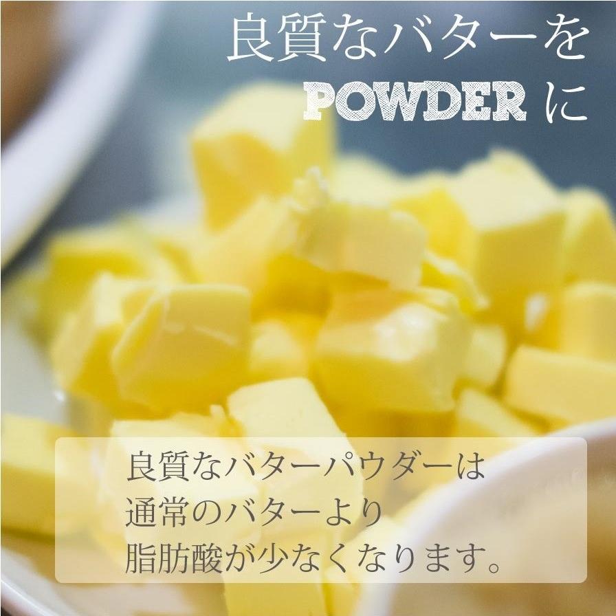 バター抹茶 インスタント 90g(約30杯)  ダイエットコーヒー MCTオイル 乳酸菌 コラーゲン オリゴ糖 ダイエット バターコーヒー|supplemarche|05