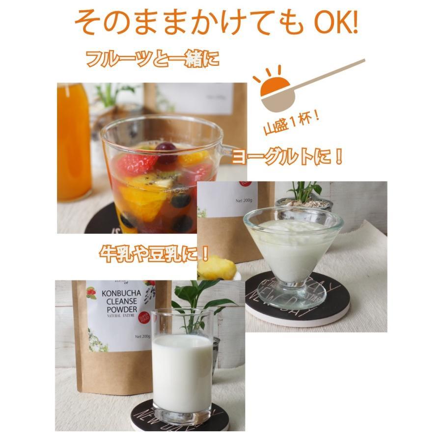 お徳用 2個セット コンブチャエンザイムパウダー200g (紅茶・ルイボス茶・ほうじ茶・チャコール)送料無料  ダイエット supplemarche 12