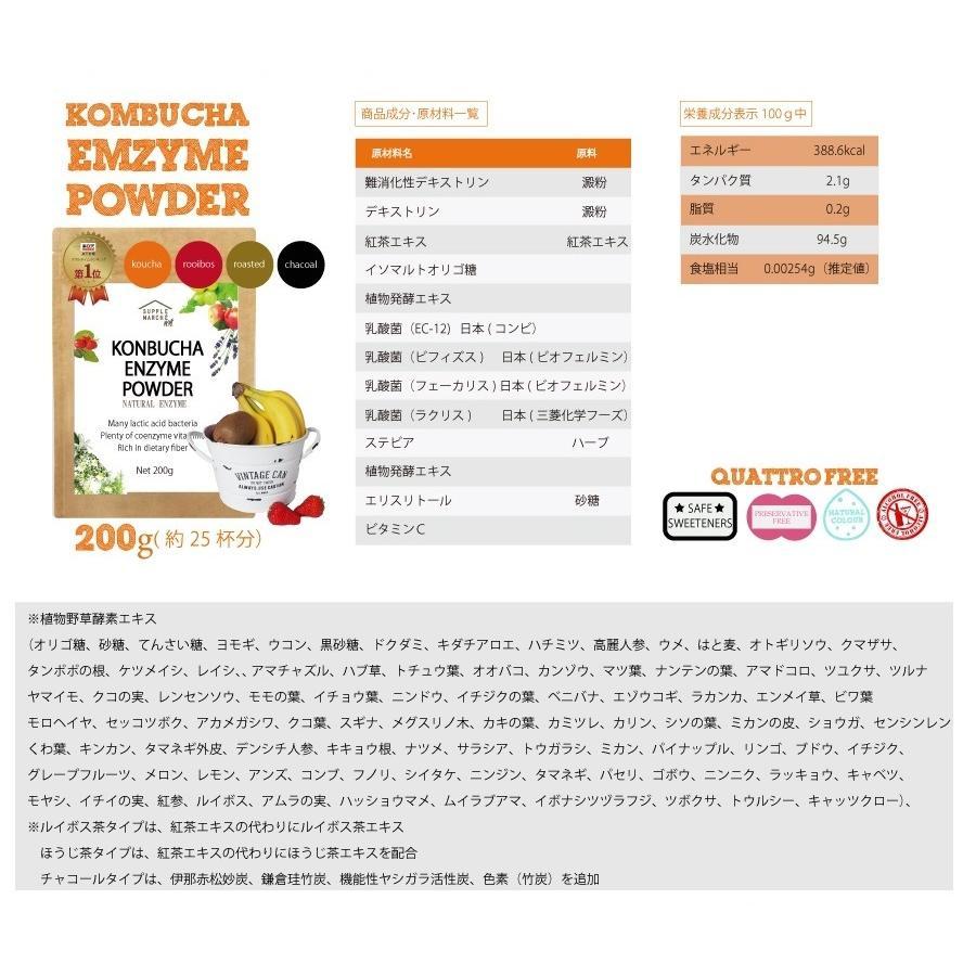お徳用 2個セット コンブチャエンザイムパウダー200g (紅茶・ルイボス茶・ほうじ茶・チャコール)送料無料  ダイエット supplemarche 16