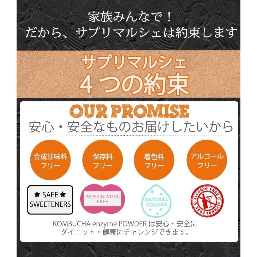 お徳用 2個セット コンブチャエンザイムパウダー200g (紅茶・ルイボス茶・ほうじ茶・チャコール)送料無料  ダイエット supplemarche 18