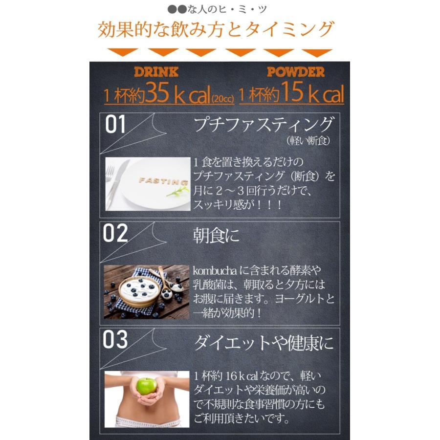 お徳用 2個セット コンブチャエンザイムパウダー200g (紅茶・ルイボス茶・ほうじ茶・チャコール)送料無料  ダイエット supplemarche 20