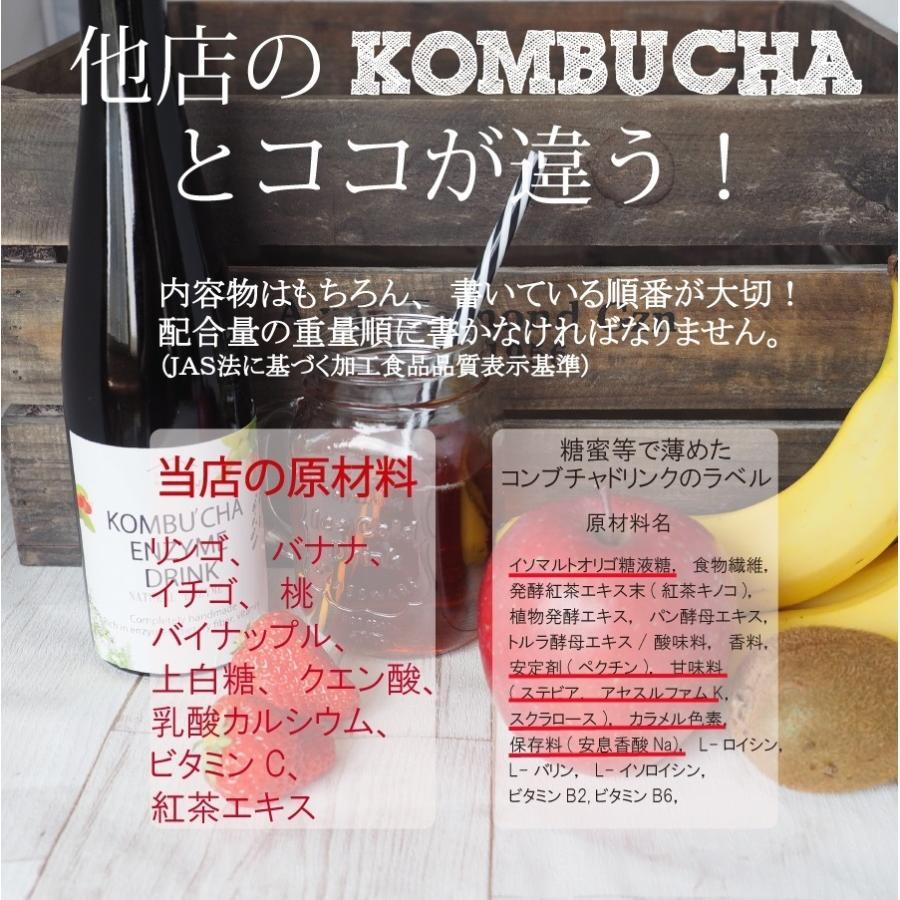 コンブチャ 液糖不使用 濃〜い コンブチャエンザイムドリンク 500ml  送料無料 クレンズライフ ダイエット コンブチャクレンズ kombucha supplemarche 12