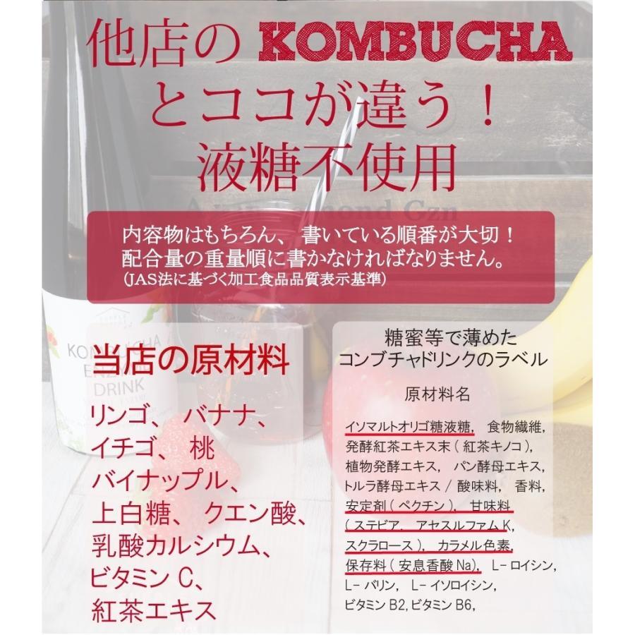 コンブチャ 液糖不使用 濃〜い コンブチャエンザイムドリンク 500ml  送料無料 クレンズライフ ダイエット コンブチャクレンズ kombucha supplemarche 07