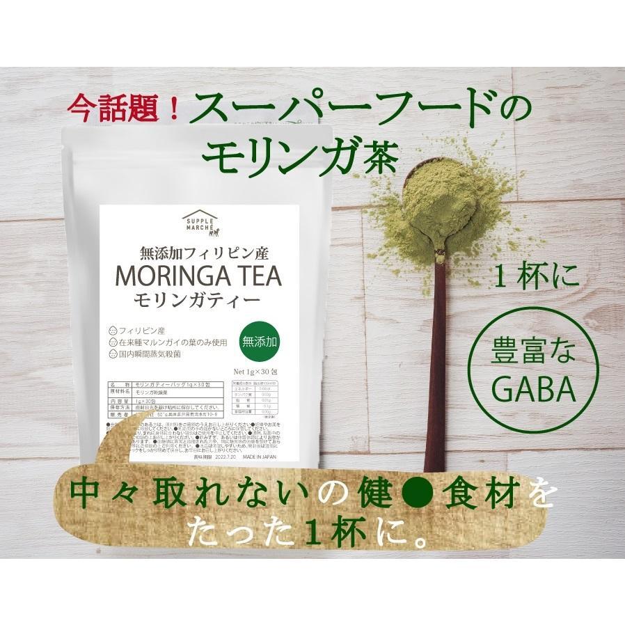 無添加モリンガ茶 ノンカフェイン 1フィリンピン産 ティーバッグ1g×30袋【メール便送料無料】 スーパーティー 奇跡の木  GABA モリンガ supplemarche 05
