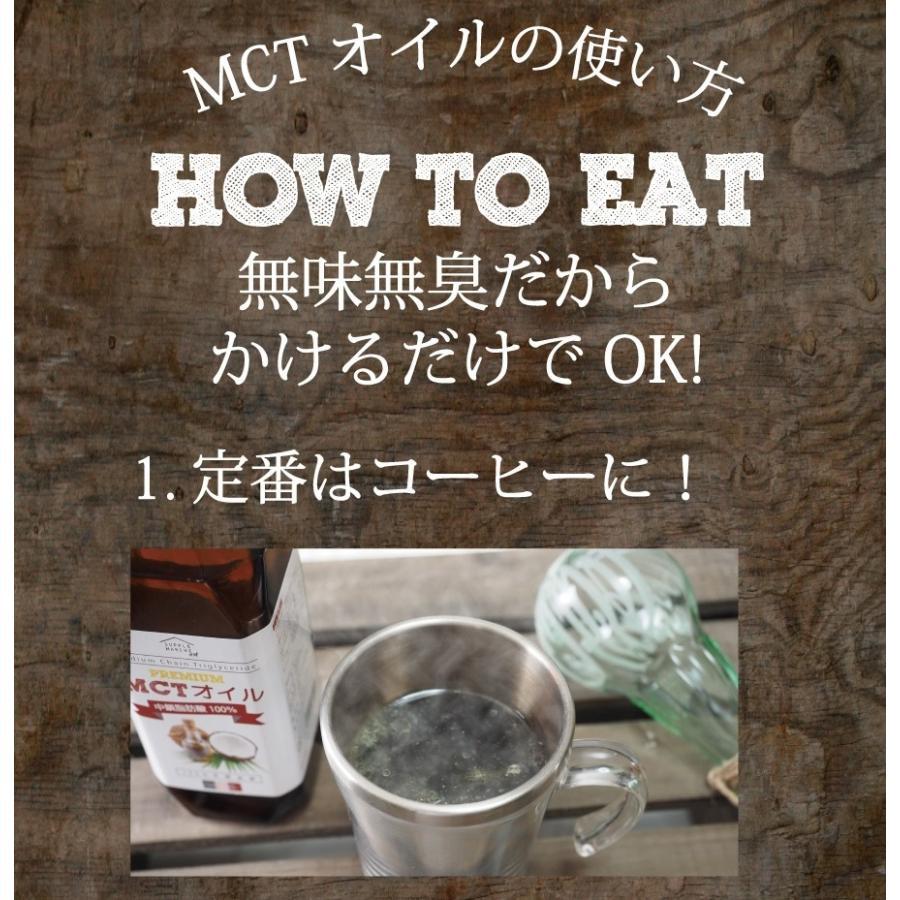 MCTオイル プレミアムMCTオイル1本 450g ダイエット 中鎖脂肪酸 100% ココナッツオイル supplemarche 14