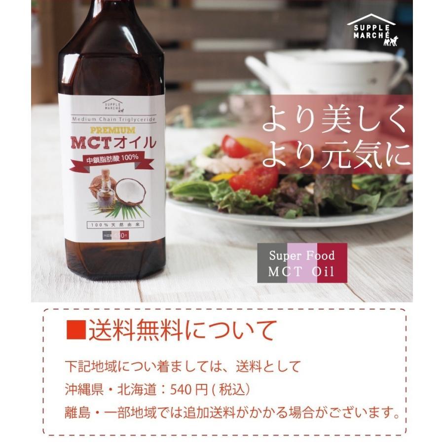 MCTオイル プレミアムMCTオイル1本 450g ダイエット 中鎖脂肪酸 100% ココナッツオイル supplemarche 17
