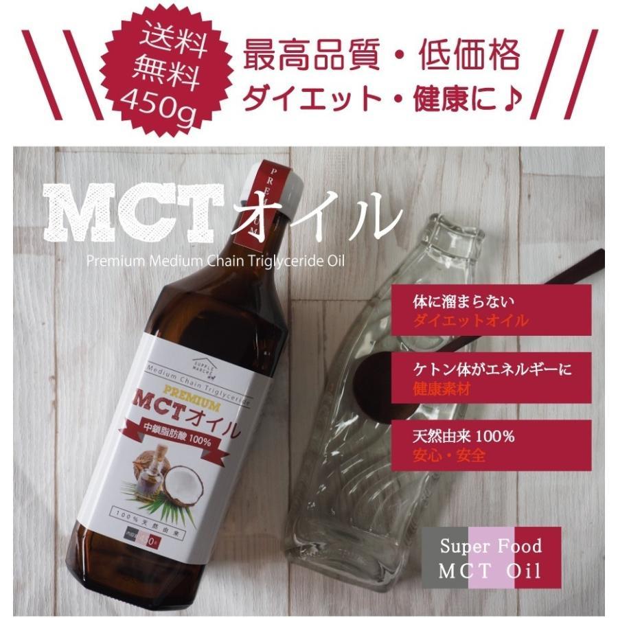 MCTオイル プレミアムMCTオイル1本 450g ダイエット 中鎖脂肪酸 100% ココナッツオイル supplemarche 03