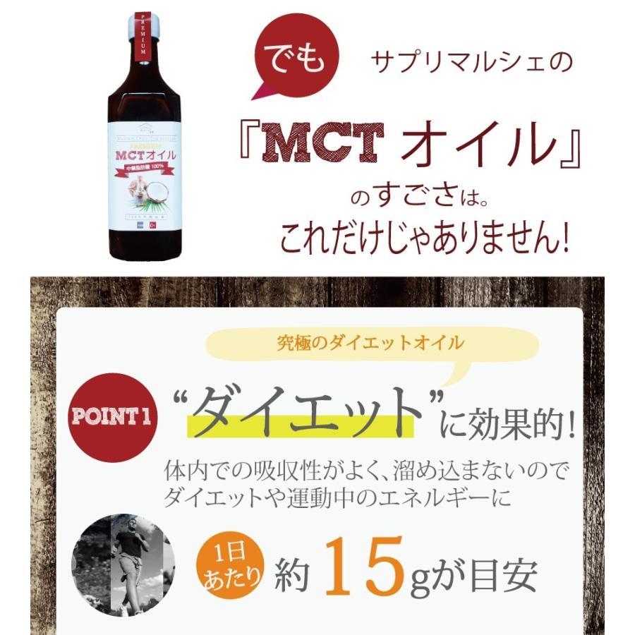 MCTオイル プレミアムMCTオイル1本 450g ダイエット 中鎖脂肪酸 100% ココナッツオイル supplemarche 08
