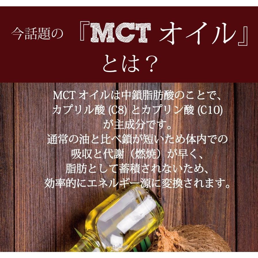 MCTオイル プレミアムMCTオイル 450g 2本セット ダイエット 中鎖脂肪酸 100% ココナッツオイル|supplemarche|05