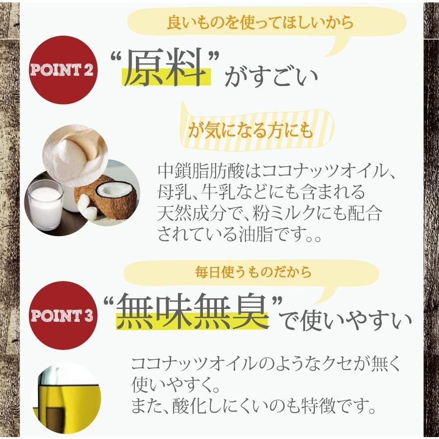 MCTオイル プレミアムMCTオイル 450g 2本セット ダイエット 中鎖脂肪酸 100% ココナッツオイル|supplemarche|09