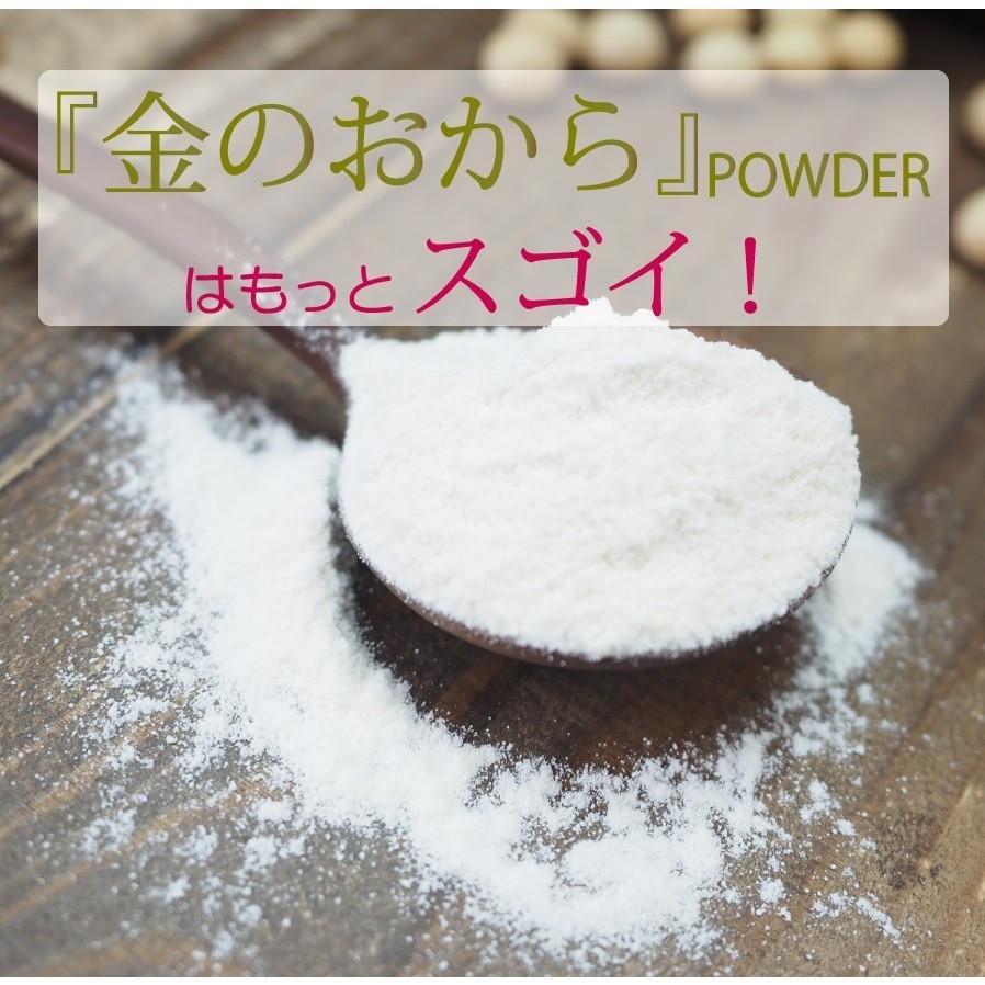 おからパウダー 金のおからパウダー 500g(非遺伝子組替)  糖質ゼロ習慣 糖質制限 送料無料 ソイファイバー|supplemarche|04