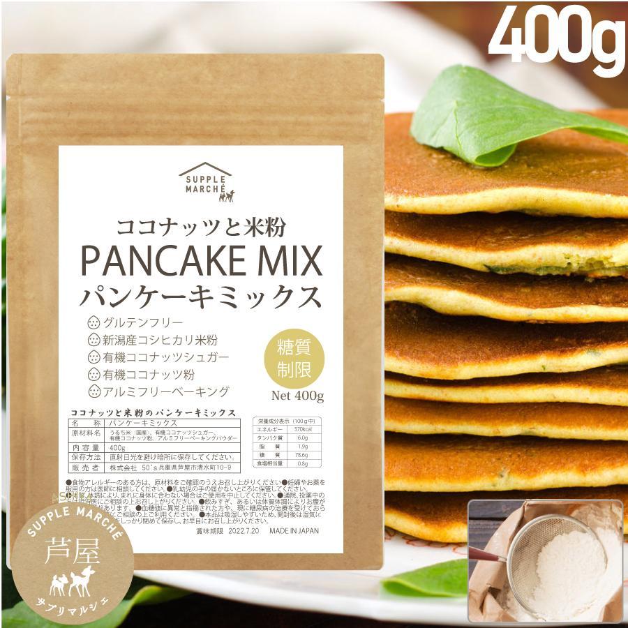 パンケーキミックス ココナッツと米粉の400g グルテンフリー大人のパンケーキ グルテンフリー 国産 米粉 小麦アレルギー アルミフリー|supplemarche