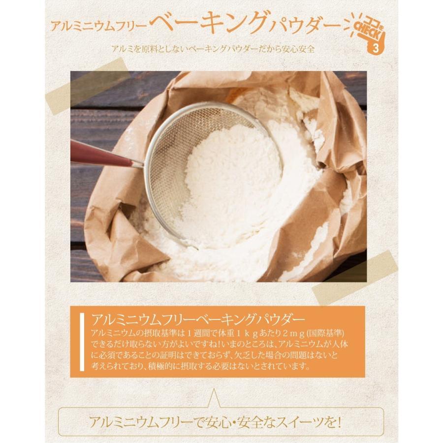 パンケーキミックス ココナッツと米粉の400g グルテンフリー大人のパンケーキ グルテンフリー 国産 米粉 小麦アレルギー アルミフリー|supplemarche|11