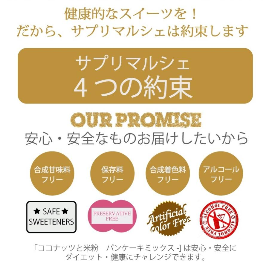 パンケーキミックス ココナッツと米粉の400g グルテンフリー大人のパンケーキ グルテンフリー 国産 米粉 小麦アレルギー アルミフリー|supplemarche|12
