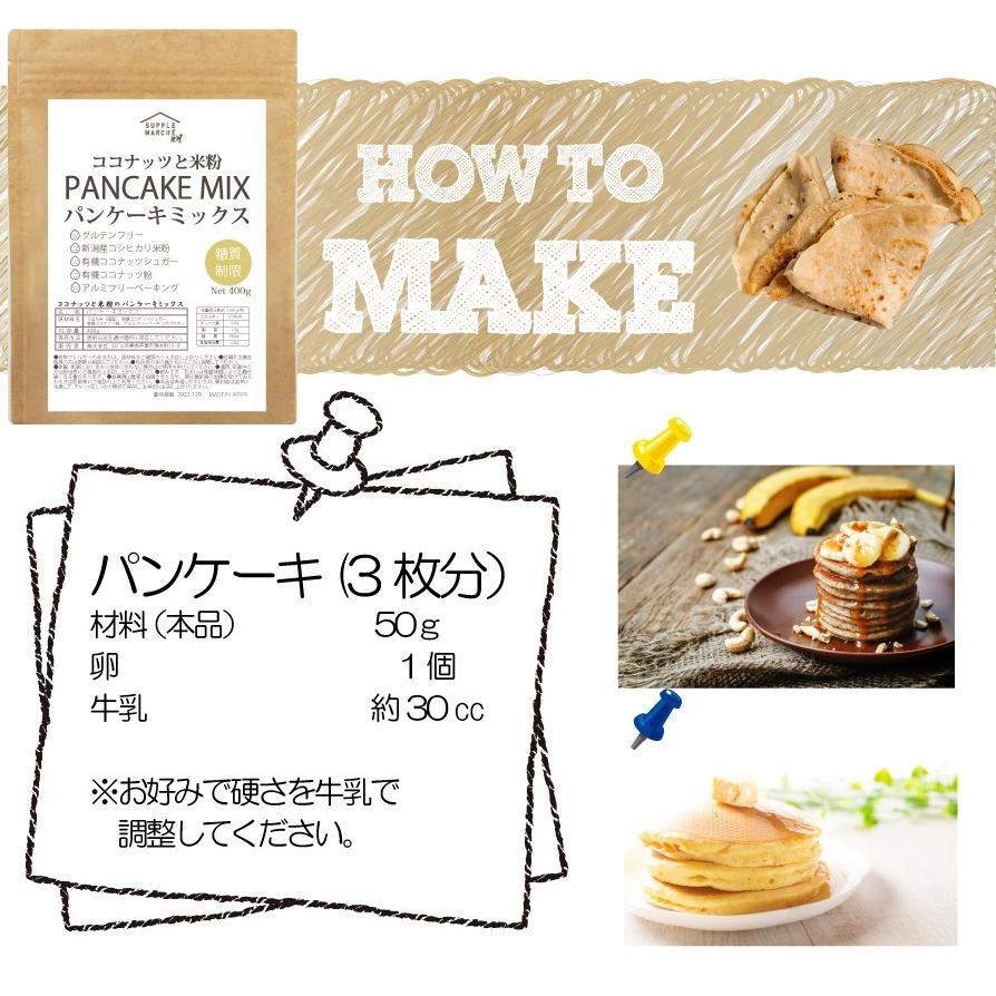 パンケーキミックス ココナッツと米粉の400g グルテンフリー大人のパンケーキ グルテンフリー 国産 米粉 小麦アレルギー アルミフリー|supplemarche|13
