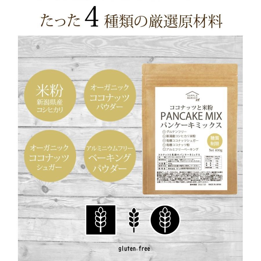 パンケーキミックス ココナッツと米粉の400g グルテンフリー大人のパンケーキ グルテンフリー 国産 米粉 小麦アレルギー アルミフリー|supplemarche|06