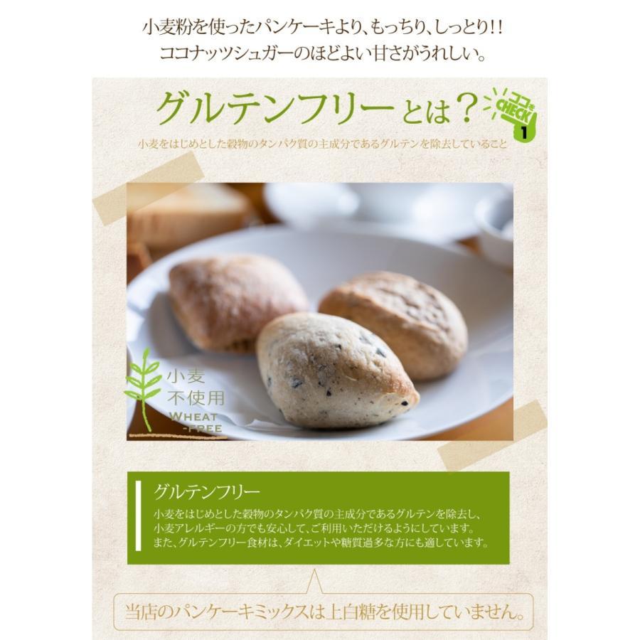 パンケーキミックス ココナッツと米粉の400g グルテンフリー大人のパンケーキ グルテンフリー 国産 米粉 小麦アレルギー アルミフリー|supplemarche|08