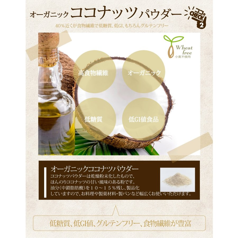 パンケーキミックス ココナッツと米粉の400g グルテンフリー大人のパンケーキ グルテンフリー 国産 米粉 小麦アレルギー アルミフリー|supplemarche|09
