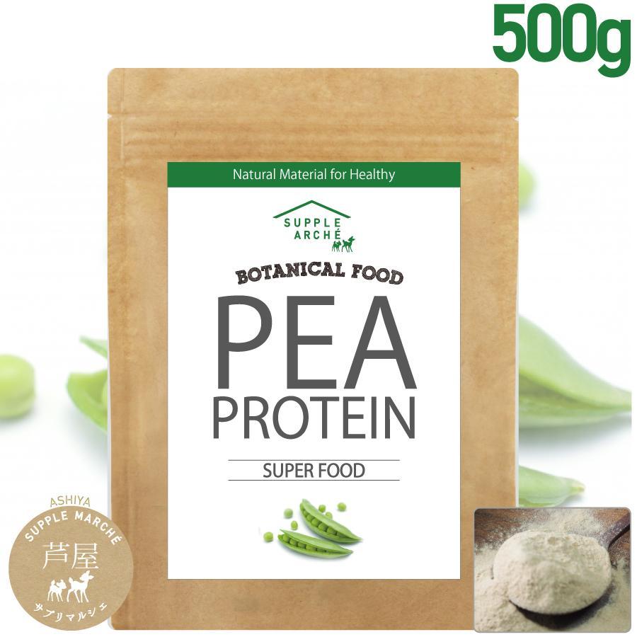 プロテイン ピープロテイン 500g ダイエット ビーガン 仕様 ボタニカル エンドウ豆 たんぱく質|supplemarche