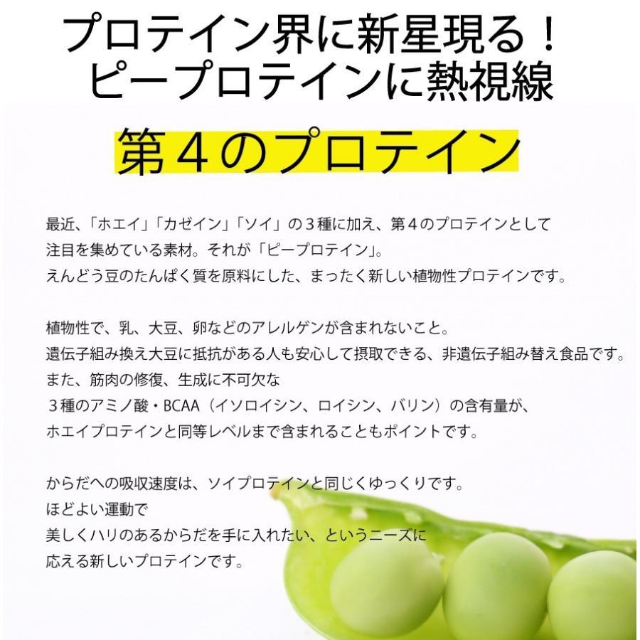 プロテイン ピープロテイン 500g ダイエット ビーガン 仕様 ボタニカル エンドウ豆 たんぱく質|supplemarche|02