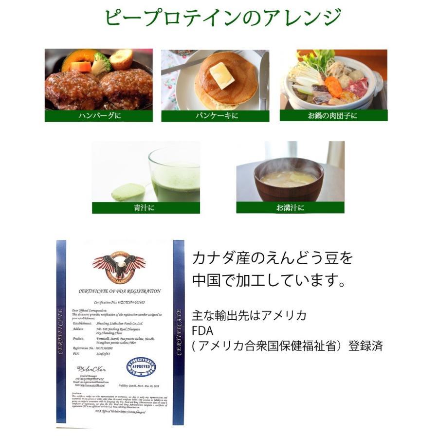 プロテイン ピープロテイン 500g ダイエット ビーガン 仕様 ボタニカル エンドウ豆 たんぱく質|supplemarche|12