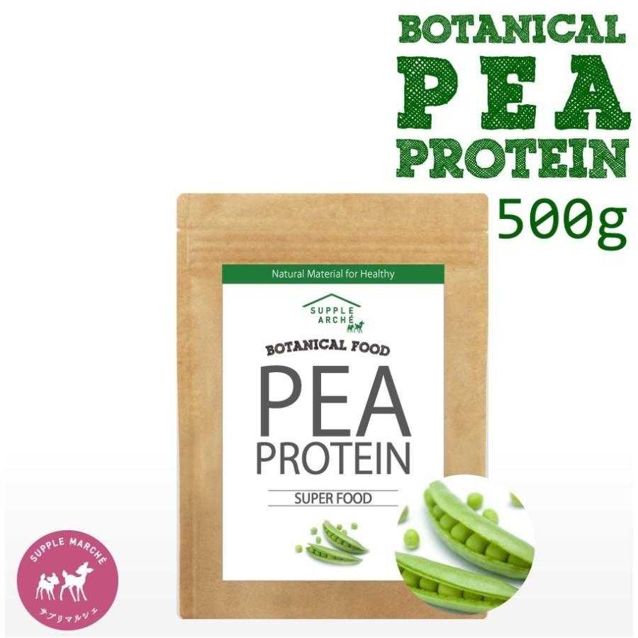 プロテイン ピープロテイン 500g ダイエット ビーガン 仕様 ボタニカル エンドウ豆 たんぱく質|supplemarche|14