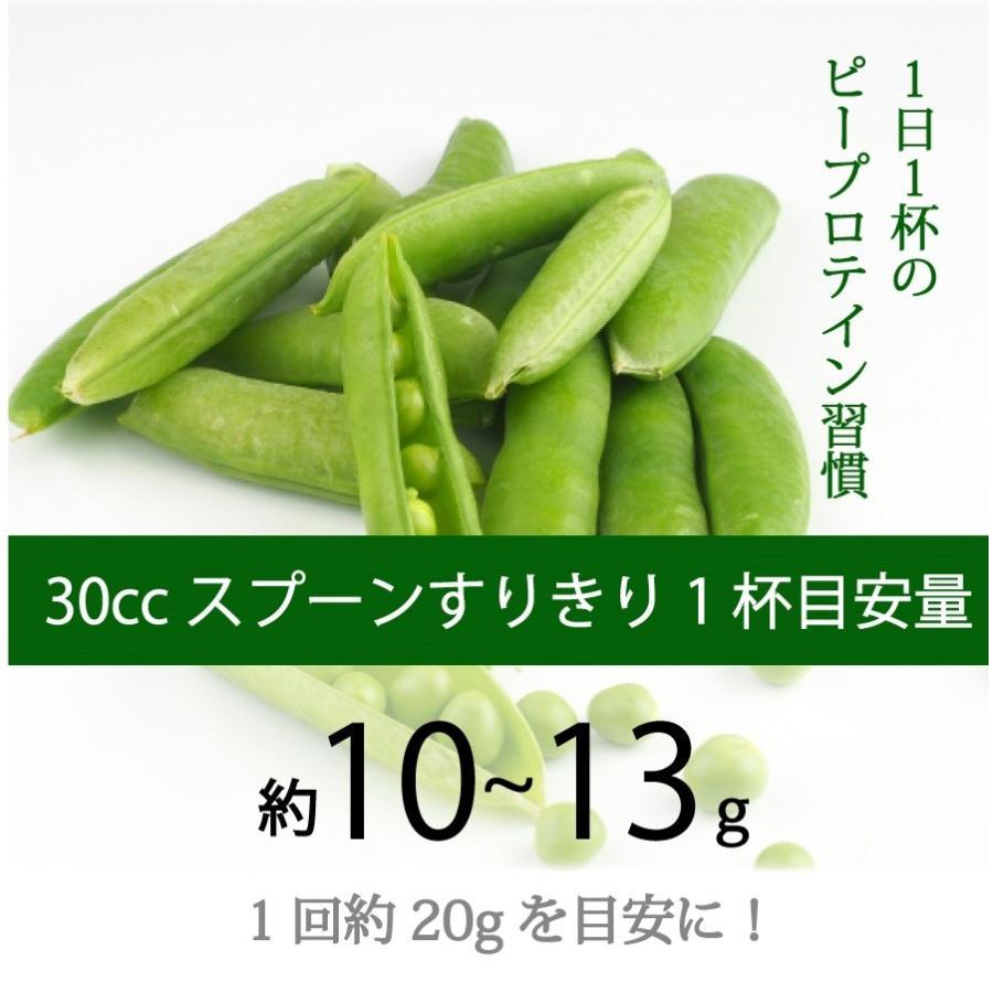 プロテイン ピープロテイン 500g ダイエット ビーガン 仕様 ボタニカル エンドウ豆 たんぱく質|supplemarche|04