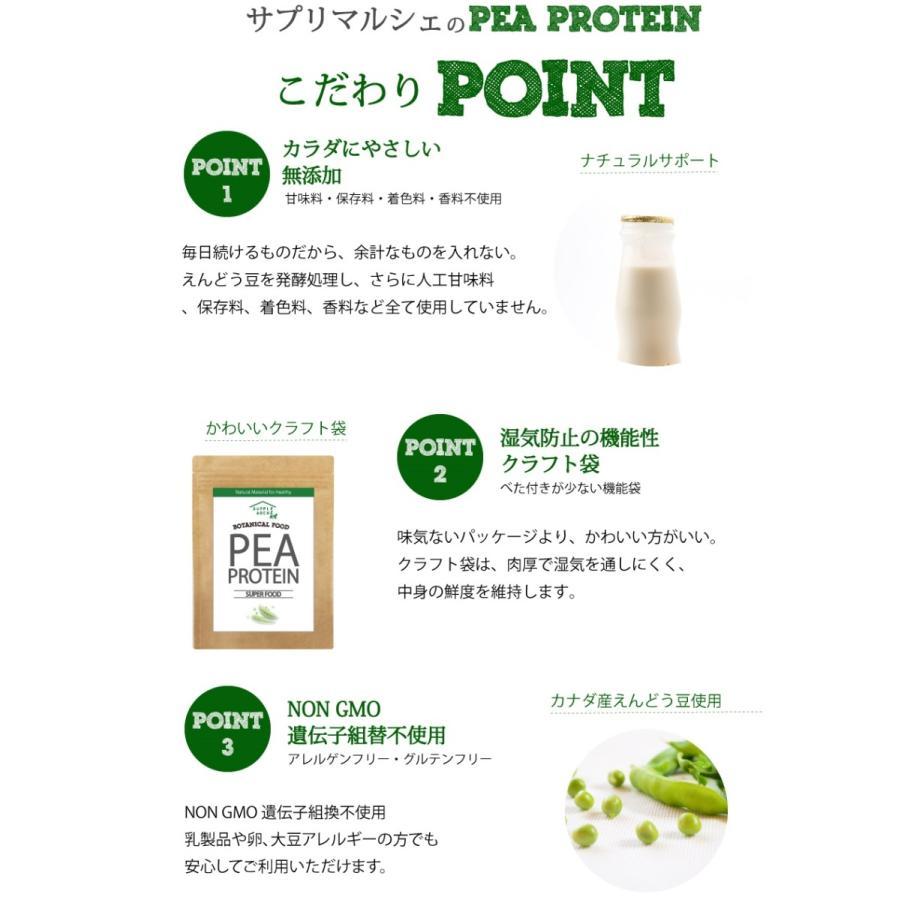 プロテイン ピープロテイン 500g ダイエット ビーガン 仕様 ボタニカル エンドウ豆 たんぱく質|supplemarche|07