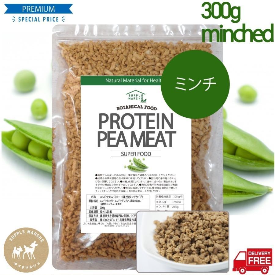 ピープロテインミートスナック ボタニカル 300g 純度100% ビーガン えんどう豆プロテイン ノンフレーバー  送料無料 ダイエット  タンパク質 女性 supplemarche