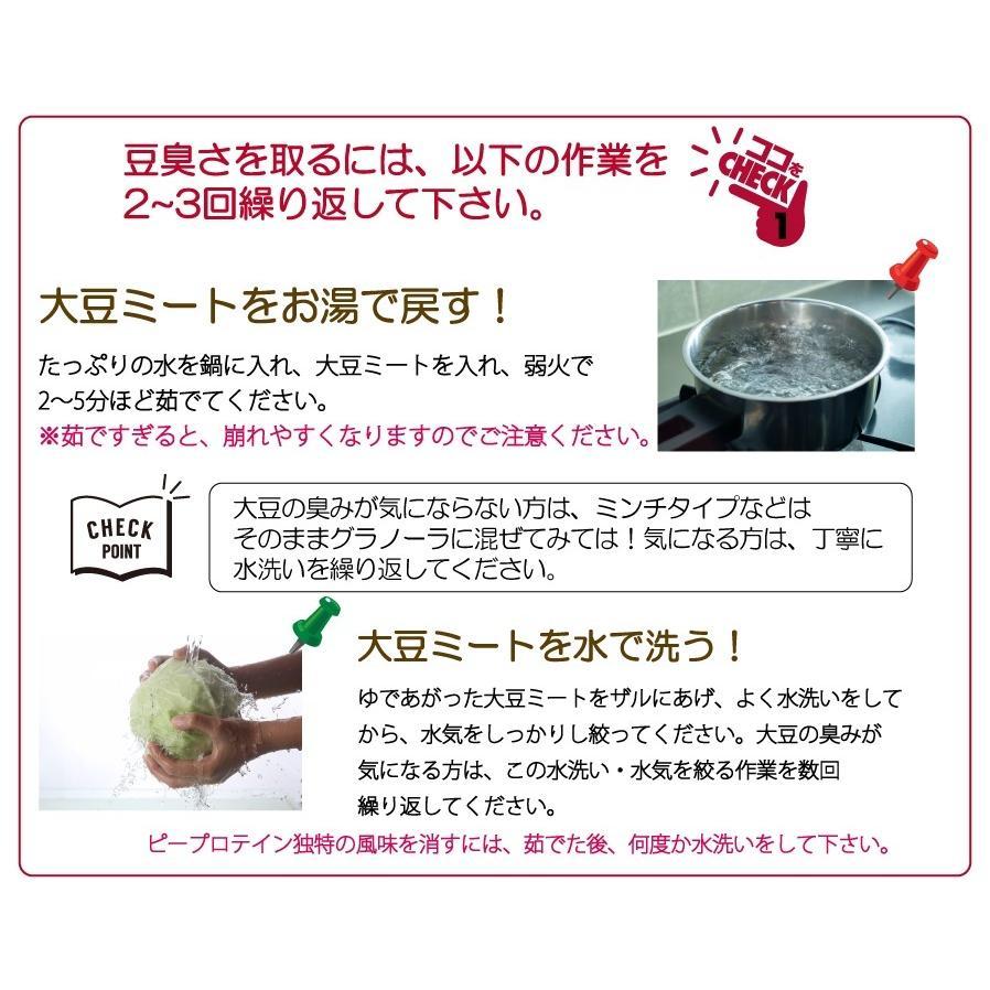 ピープロテインミートスナック ボタニカル 300g 純度100% ビーガン えんどう豆プロテイン ノンフレーバー  送料無料 ダイエット  タンパク質 女性 supplemarche 13