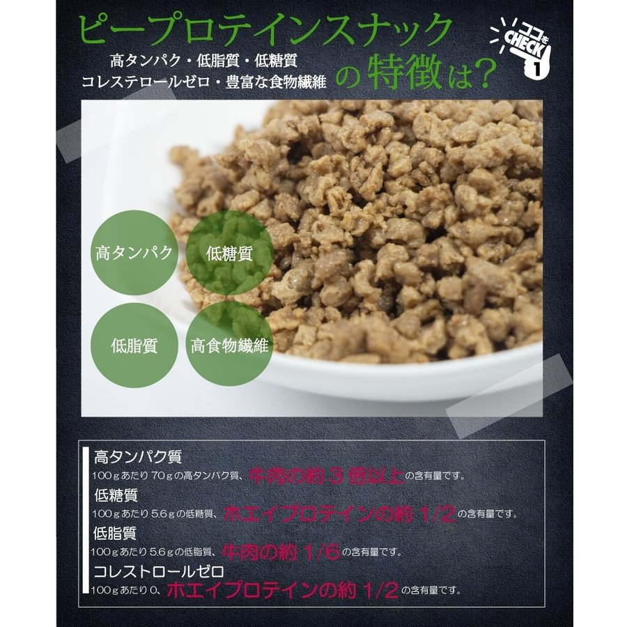 ピープロテインミートスナック ボタニカル 300g 純度100% ビーガン えんどう豆プロテイン ノンフレーバー  送料無料 ダイエット  タンパク質 女性 supplemarche 04