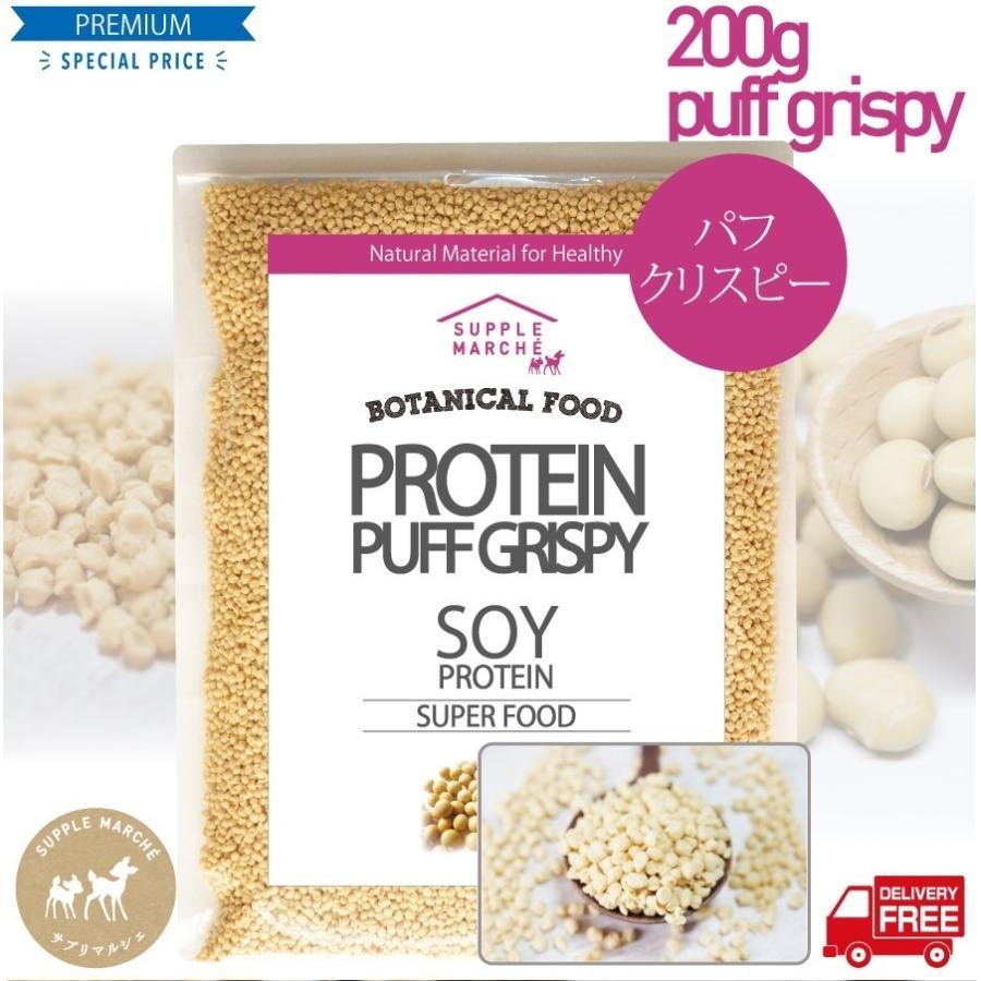 ボタニカルソイプロテインクリスピーパフ 200g(非遺伝子組替)大豆プロテイン 国内加工 ノンフレーバー ビーガン  送料無料 ダイエット 美容 健康 女性|supplemarche